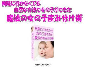 魔法の女の子産み分け術.JPG